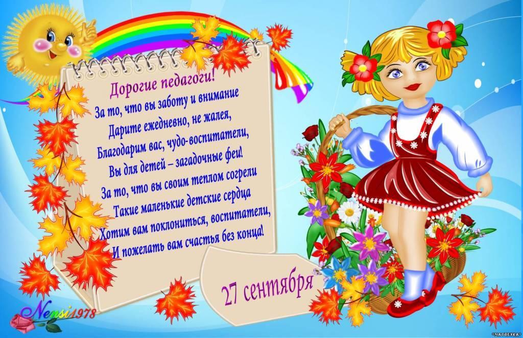 Открытка поздравления с днем воспитателя и всех дошкольных работников, открытка